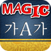 Magic English - Korean - English Dictionary